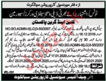 Municipal Corporation Office Jobs 2020 in Sialkot