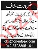 Management Staff Jobs in Orient Pak International
