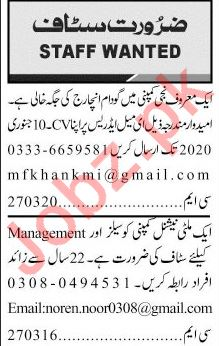 Jang Sunday Classified January 5th Management Jobs in Multan