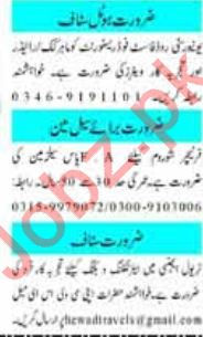 Daily Mashriq Newspaper Classified Jobs 2020 in Peshawar KPK