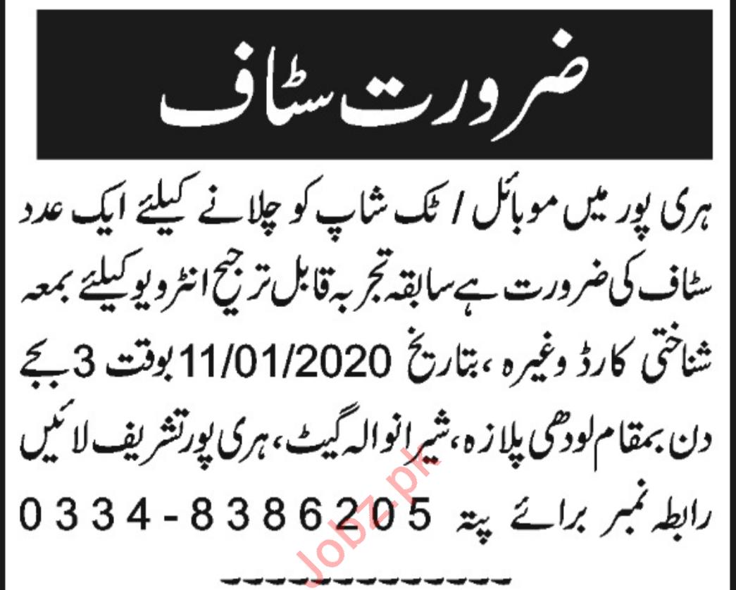 Mobile & Tuck Shop Jobs 2020 in Haripur KPK