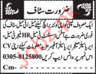 Daily Jang Newspaper Classified Jobs 2020 in Quetta