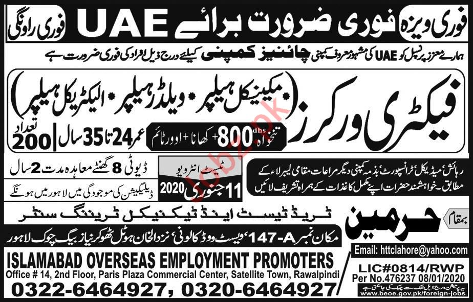 Chinese Company Jobs 2020 in United Arab Emirates UAE