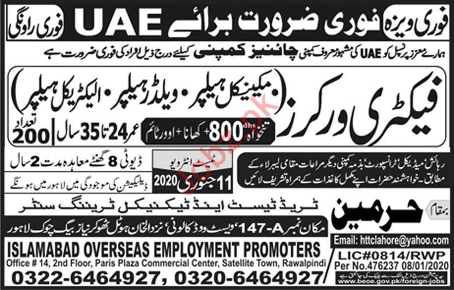 Factory Worker Jobs in UAE