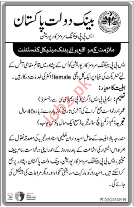 State Bank of Pakistan SBP Medical Consultant Jobs 2020