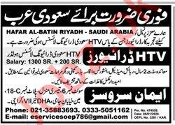 Hafar Al Batin Company Jobs For HTV Drivers in Saudi Arabia
