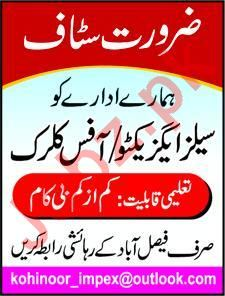 Kohinoor Impex Private Company Jobs 2020 in Faisalabad