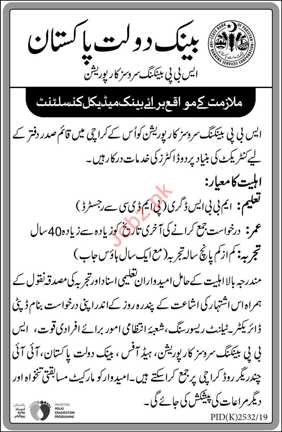 State Bank of Pakistan Jobs 2020 in Karachi