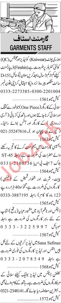 Jang Sunday Classified Ads 12 Jan 2020 for Garments Staff