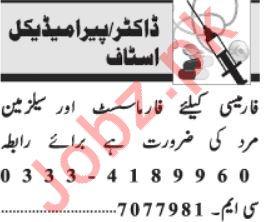 Daily Jang Paramedical Staff Jobs 2020 in Lahore