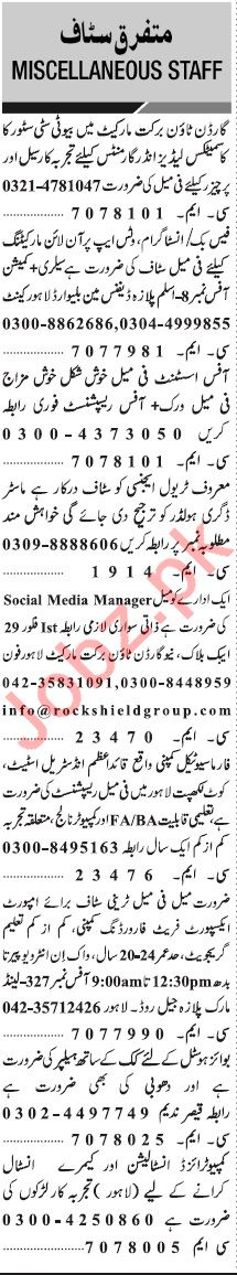 Jang Sunday Classified Ads 12 Jan 2020 for Multiple Staff