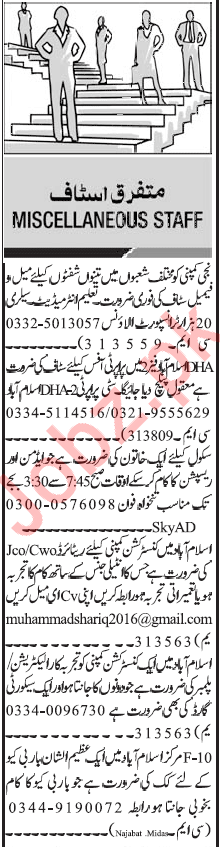 Admin Officer Receptionist Office Staff Jobs in Islamabad