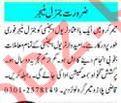 General Manager Job 2020 in Peshawar KPK
