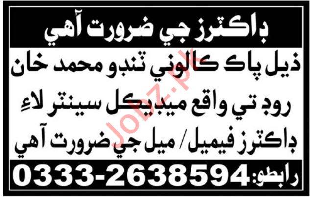 Doctors Jobs 2020 For Medical Center in Tando Muhammad Khan