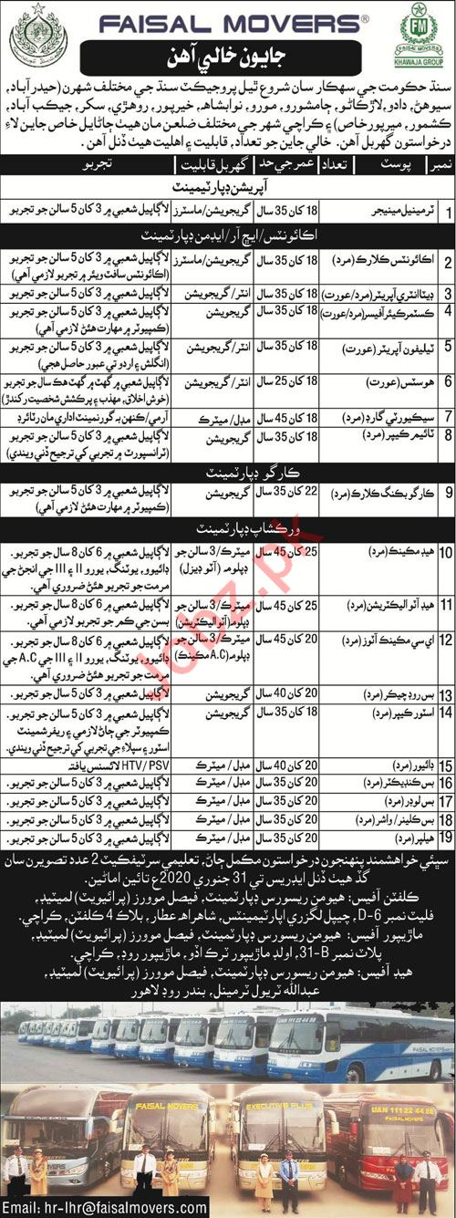 Faisal Movers Jobs 2020 For Management Staff