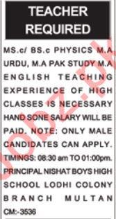 Male & Female Teachers Jobs 2020 in Multan