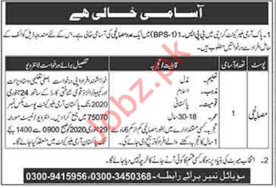 Pak Army Malir Cantt  Masalchi Jobs 2020