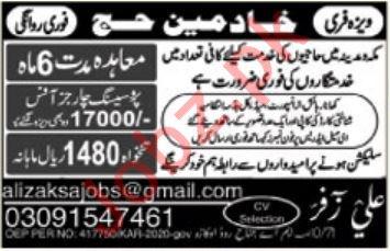 Khadim Hajj Jobs Career Opportunity in KSA