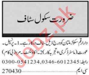 Dar e Arqam Schools Jobs 2020 in Multan