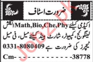 Teaching Staff Jobs 2020 For Academy in Quetta