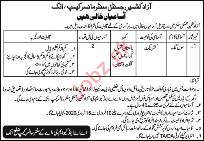 Civil Cook Jobs in Azad Kashmir Rigment Center