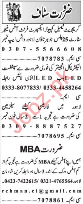 Daily Jang Management Staff Jobs 2020 in Lahore