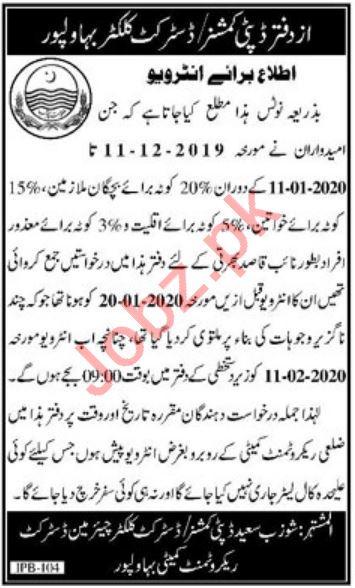 deputy Commissioner DC Bahawalpur Jobs 2020