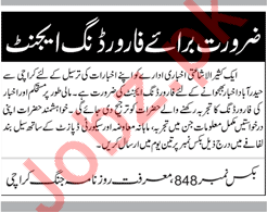 Forwarding Agent Jobs in Daily Jang Newspaper