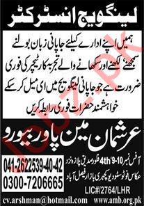 Japanese Language Instructor Job 2020 in Faisalabad