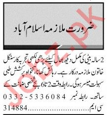 Jang Sunday Classified Ads 2nd Feb 2020 for House Staff