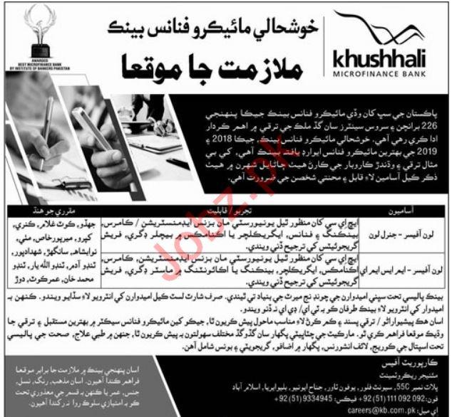 khushhali Microfinance Bank Loan Officer Jobs 2020