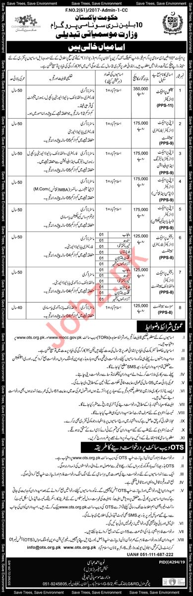 Ministry of Climate Change Management Jobs 2020 via OTS