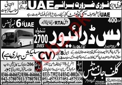 Semi Government Company Jobs 2020 For HTV Bus Driver