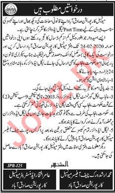 Municipal Corporation Sadiqabad Legal Advisor Jobs 2020