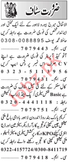 Daily Jang Newspaper Classified Jobs 2020 In Lahore