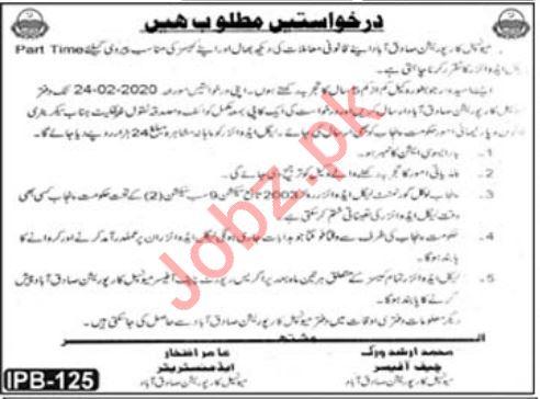 Municipal Corporation Office Job 2020 For Legal Advisor
