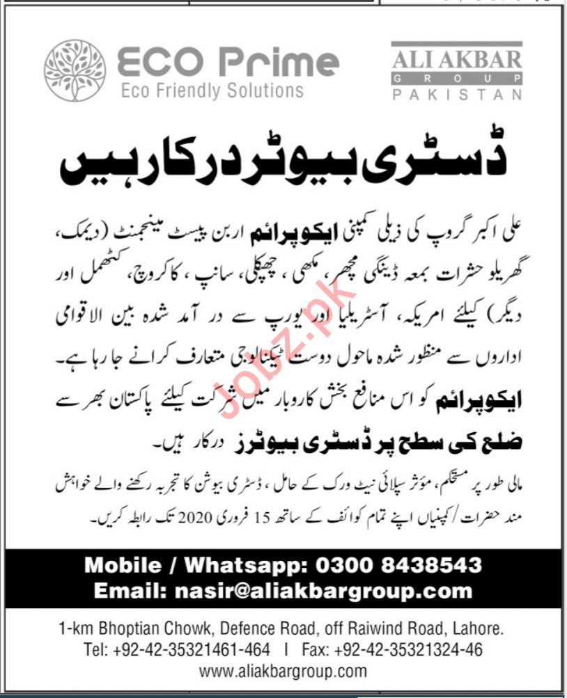 Ali Akbar Group Jobs 2020 For Distributors in Lahore