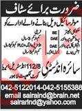 Saira Industries Jobs 2020 in Lahore