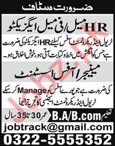 Travel and Recruitment Agency Jobs 2020 in Lahore