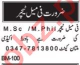 Female Teachers Jobs 2020 in Multan