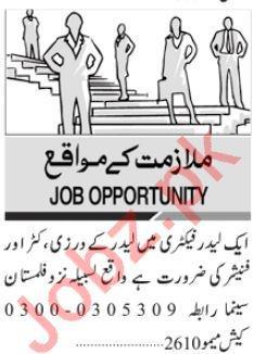 Factory Workers Jobs 2020 in Lasbela Balochistan