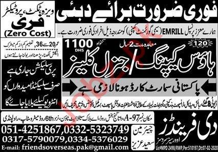 Emrill Semi Government Company Jobs In Dubai UAE