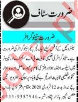 Stenographer Job 2020 in Peshawar KPK