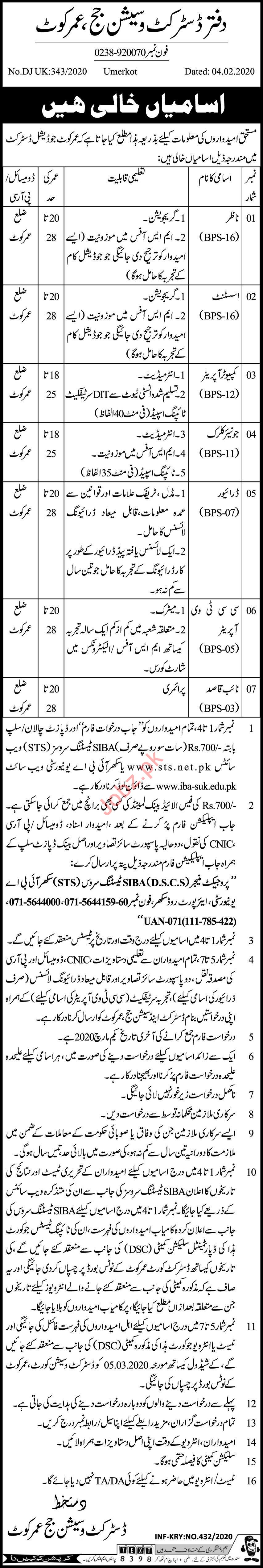 District & Session Judge Office Jobs 2020 via STS