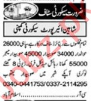 Shaheen Airport Security Company Jobs 2020 in Islamabad