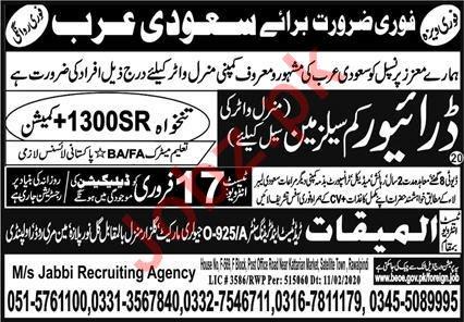 Driver & Salesman Jobs in Saudi Arabia