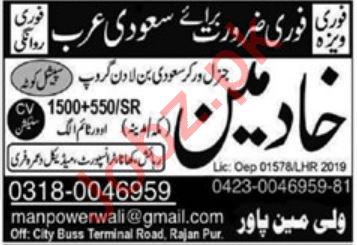 Khadim Hajj Jobs 2020 Career Opportunity