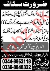 Management Jobs in Fourteen Star Brothers OEP