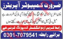 Computer Operators Jobs 2020 in Muzaffarabad AJK