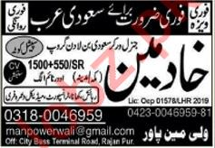 Saudi Bin Ladin Group Jobs in Makkah & Madinah Saudi Arabia